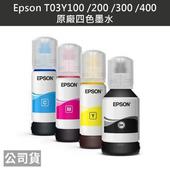 《EPSON》EPSON T03Y100~T03Y400 原廠盒裝墨水(4色一組)
