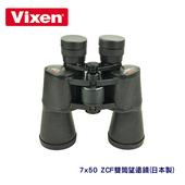 《Vixen》Binoculars 7x50 ZCF雙筒望遠鏡(日本製)
