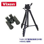 《Vixen》特選望遠鏡組合(進階款)7x50+6640LX支架
