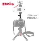 《Gosteady》EBBH-008 熱靴型雲台(可架收音麥克風)