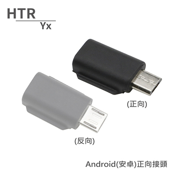 《HTR》Yx Android(安卓)正向接頭 For OSMO Pocket