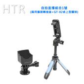 《HTR》自拍直播組合1號(不挑色) For Pocket