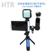 《HTR》自拍直播組合2號(不挑色) For Pocket 手機並用