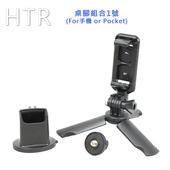 《HTR》桌腳組合1號(for相機、手機 or Pocket)