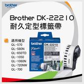 《BROTHER》【3入】Brother  原廠連續標籤帶 DK-22210 (29mm 白底黑字 30.48m)