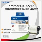 《BROTHER》【一卷入】brother 連續標籤帶 DK-22246 (103mm 白底黑字 30.48m)