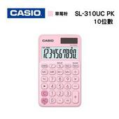 《CASIO》CASIO 卡西歐 SL-310UC系列 SL-310UC PK 草莓粉 10位元繽紛馬卡龍色系計算機