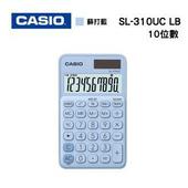 《CASIO》CASIO 卡西歐 SL-310UC系列 SL-310UC LB 蘇打藍 10位元繽紛馬卡龍色系計算機