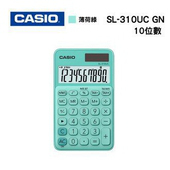 《CASIO》CASIO 卡西歐 SL-310UC系列 SL-310UC GN 薄荷綠 10位元繽紛馬卡龍色系計算機