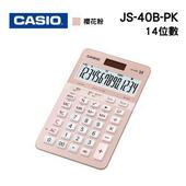 《CASIO》CASIO 卡西歐 JS-40B-PK 14位元 季節限定櫻花機