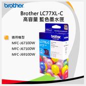 《BROTHER》Brother LC77XL-C 原廠超大容量藍色墨水匣