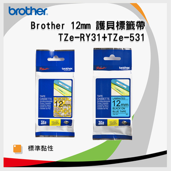 《BROTHER》【超值組合】Brother 12mm 護貝標籤帶  TZe-RY31 拉拉熊黃底黑字+TZe-531 藍底黑字
