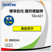 《BROTHER》【5入】Brother  9mm 護貝帶系列 TZ-621 黃底黑字