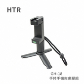 《HTR》可手持手機夾桌腳組 GH-18