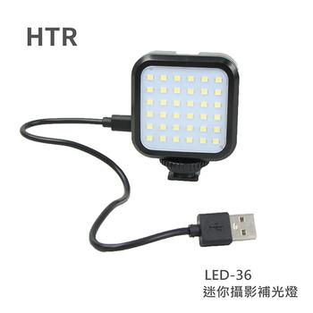 《HTR》迷你攝影補光燈 LED-36(USB充電版)