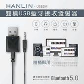 《HANLIN》HANLIN-USB2M-雙模USB藍牙接收發射器