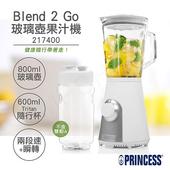《荷蘭公主PRINCESS》Blend2Go玻璃壺果汁機 217400