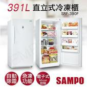 《聲寶SAMPO》391公升直立式冷凍櫃 SRF-390F