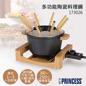 《荷蘭公主PRINCESS》多功能陶瓷料理鍋(黑色) 173026