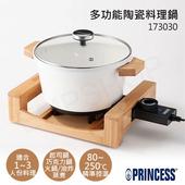 《荷蘭公主PRINCESS》多功能陶瓷料理鍋(白色) 173030