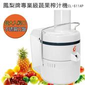 《鳳梨牌》專業級蔬果榨汁機CL-611AP