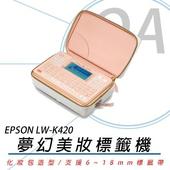 《EPSON》LW-K420 夢幻美妝標籤機 隨機搭三捲標籤帶