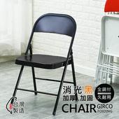 《莫菲思》GIRCO台灣製全鋼可折疊辦公椅(折疊椅 (1入))