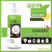《易舒淨》植萃多酚蔬果洗潔露(500ml)(單入)