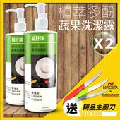 《易舒淨》植萃多酚蔬果洗潔露(500ml)(兩入)