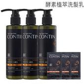 《CONTIN 康定》酵素植萃洗髮乳 (容量300ml)-3入組