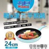 《米雅可》輕漾不沾平煎鍋 24cm(MY-9024)