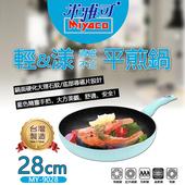 《米雅可》輕漾不沾平煎鍋 28cm(MY-9028)