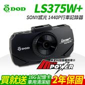 《DOD》LS375W+ SONY感光 1440P 行車紀錄器
