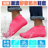 加厚矽膠防水鞋套-顏色隨機出貨