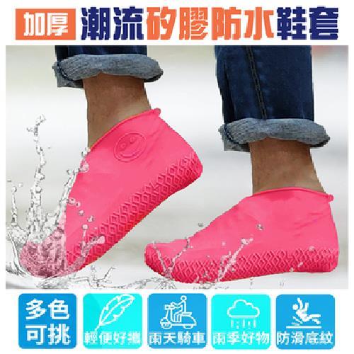 加厚矽膠防水鞋套-顏色隨機出貨(M號-25x15cm±5%)