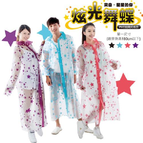 《皮爾卡登》炫光舞蝶前開式雨衣(顏色隨機出貨)