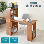 《Hopma》水漾4+2書櫃型書桌(拼版柚木)