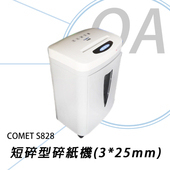 《COMET》科密 S828 短碎型碎紙機(3*25mm)