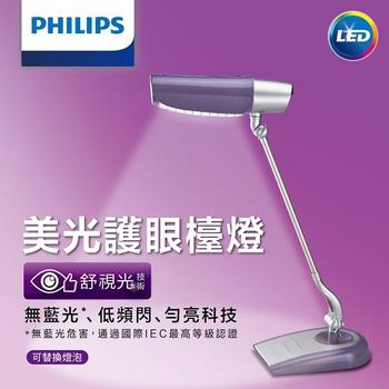 《飛利浦PHILIPS》新一代11W美光廣角護眼LED檯燈(淺紫色)