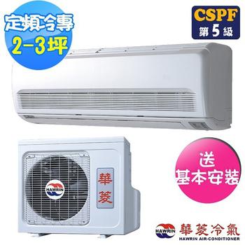 《華菱》2-3坪定頻冷專分離式冷氣DTS-23K10VS/DN-2510PV(送基本安裝)