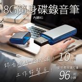 《勝利者》【K10】8G隨身碟/數位錄音筆(錄音熄燈)(K10)