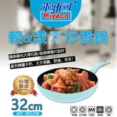 《米雅可》輕漾不沾炒煮鍋 32cm(MY-9032W)