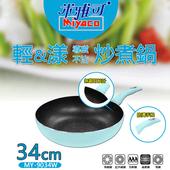 《米雅可》輕漾不沾炒煮鍋 34cm(MY-9034W)