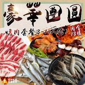 《極鮮配》F.豪華團團烤肉套餐 (8-10人份)
