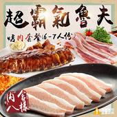 《極鮮配》C. 超霸氣魯夫烤肉套餐 (6-7人份)