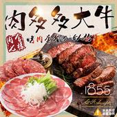 《極鮮配》B.1855牛排屆LV-肉多多大牛烤肉套餐 (5-6人份)