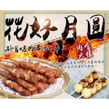《極鮮配》G.花好月圓涮嘴烤肉串 (54串)