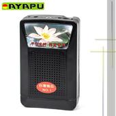 《AYAPU 悅亞普》AYAPU 悅亞普 - 大悲藥師九合一念佛機 - VX-BUG901(VX-BUG901)