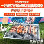 《KISSDIAMOND》一分鐘立可烤耐用不鏽鋼烤肉爐烤肉架 (輕便/好收納/中秋烤肉趣)