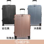 《ALLDMA》ALLDMA - 27吋 鋁框拉桿行李箱 三色可選 - V5-Q627(玫瑰金)
